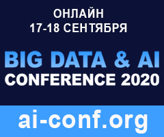Скоро! Big Data & AI Conference 2020 – без границ